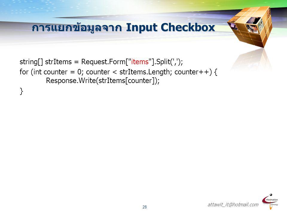 การแยกข้อมูลจาก Input Checkbox