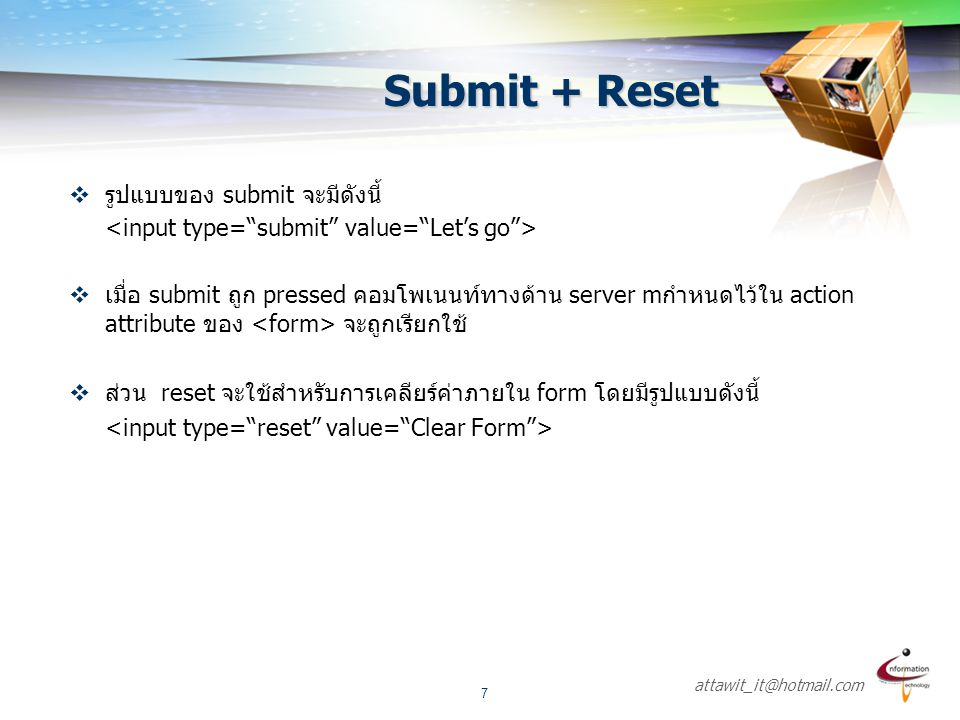Submit + Reset รูปแบบของ submit จะมีดังนี้