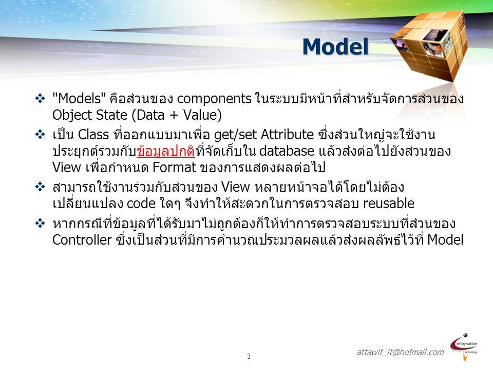 Model Models คือส่วนของ components ในระบบมีหน้าที่สำหรับจัดการส่วนของ Object State (Data + Value)