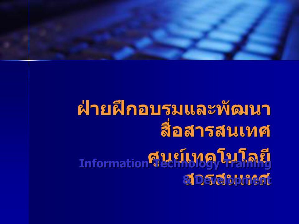 ฝ่ายฝึกอบรมและพัฒนาสื่อสารสนเทศ ศูนย์เทคโนโลยีสารสนเทศ