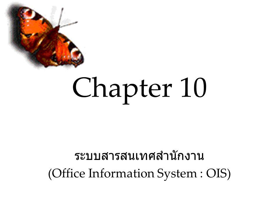 ระบบสารสนเทศสำนักงาน (Office Information System : OIS)