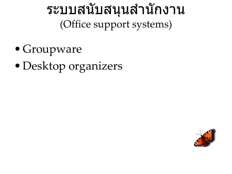 ระบบสนับสนุนสำนักงาน (Office support systems)