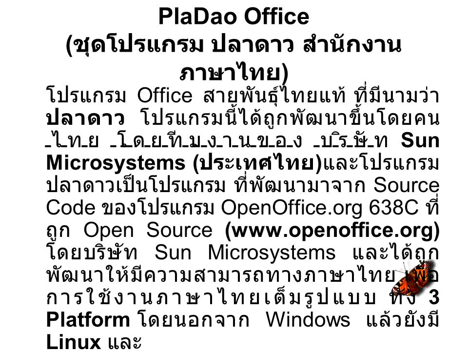 PlaDao Office (ชุดโปรแกรม ปลาดาว สำนักงานภาษาไทย)