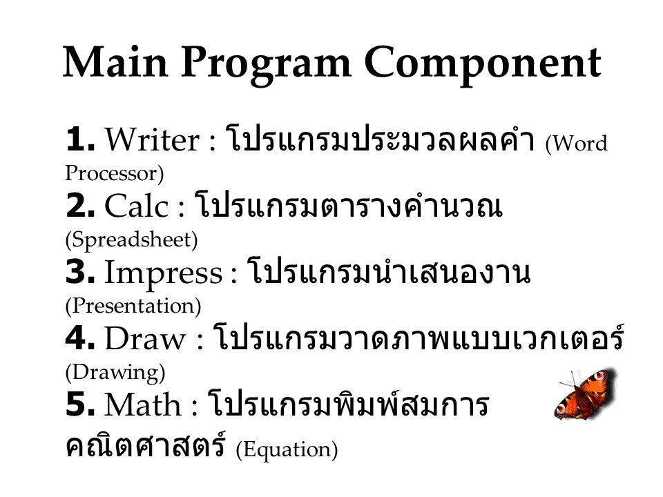 Main Program Component