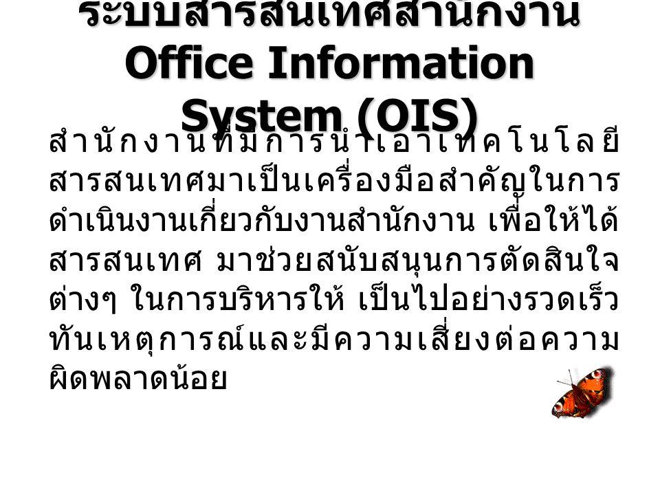 ระบบสารสนเทศสำนักงาน Office Information System (OIS)