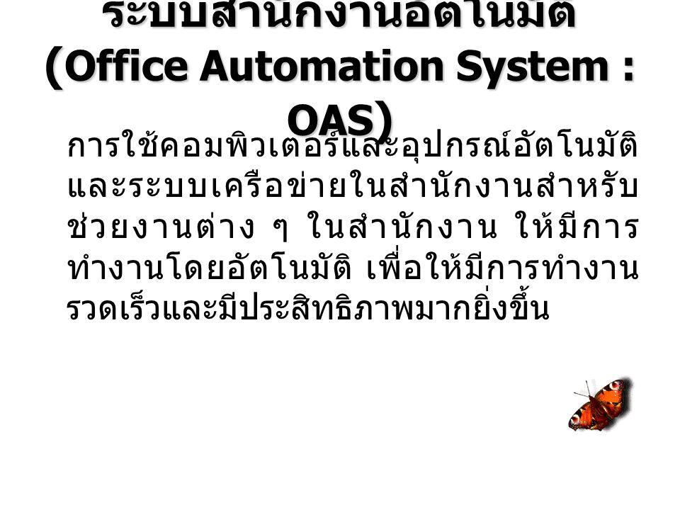 ระบบสำนักงานอัตโนมัติ (Office Automation System : OAS)