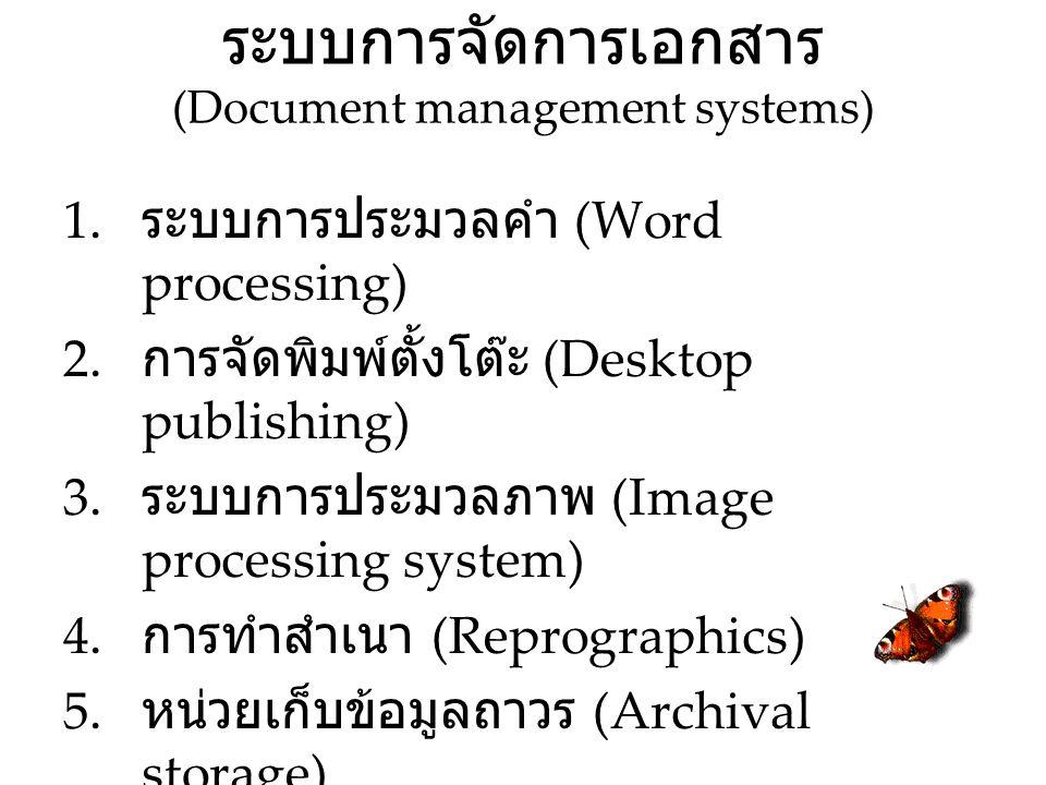 ระบบการจัดการเอกสาร (Document management systems)
