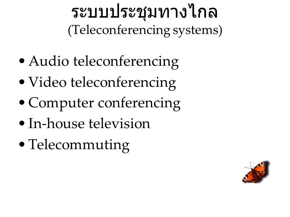 ระบบประชุมทางไกล (Teleconferencing systems)