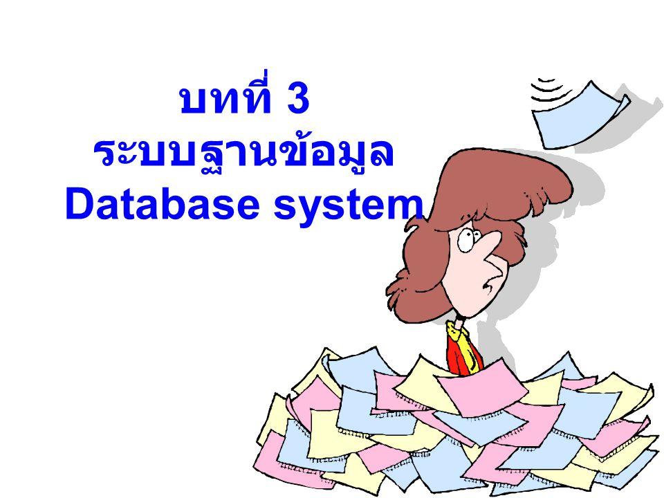 บทที่ 3 ระบบฐานข้อมูล Database system
