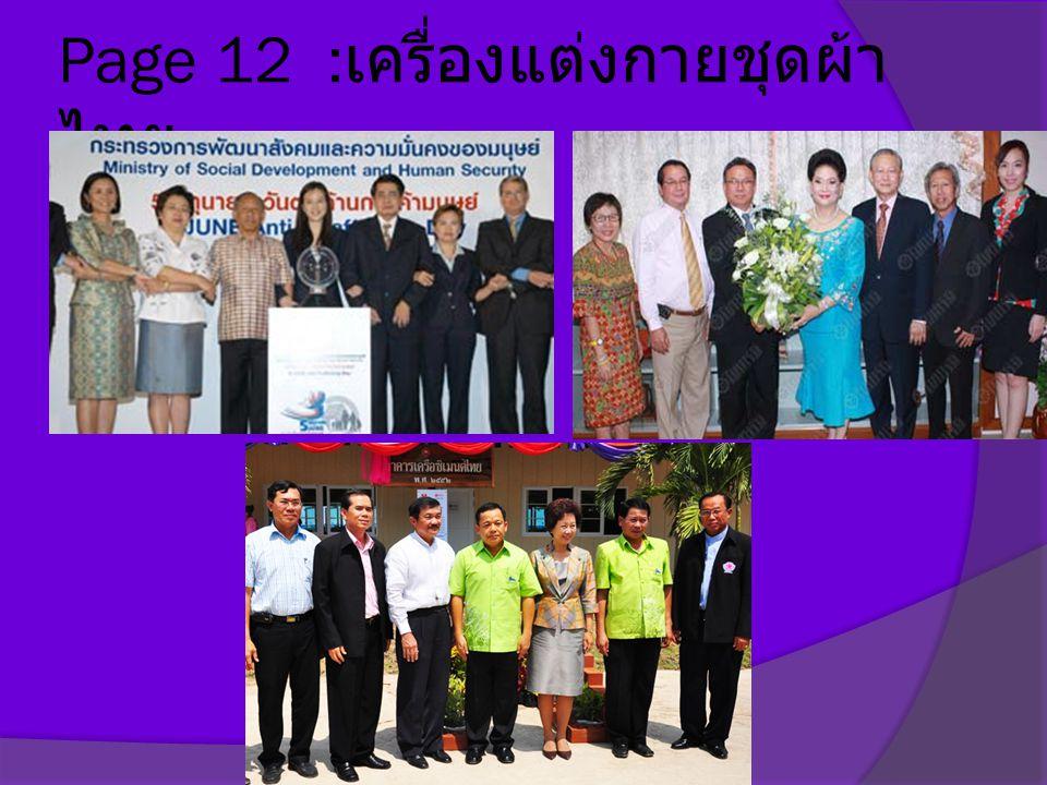 Page 12 :เครื่องแต่งกายชุดผ้าไทย