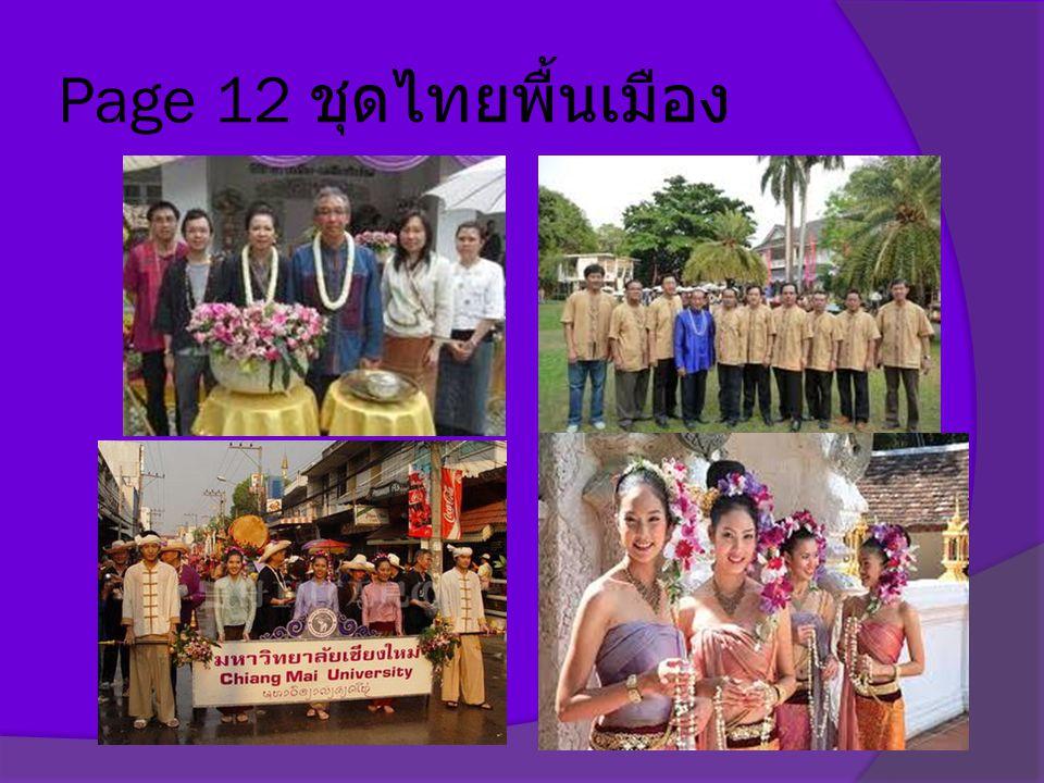 Page 12 ชุดไทยพื้นเมือง