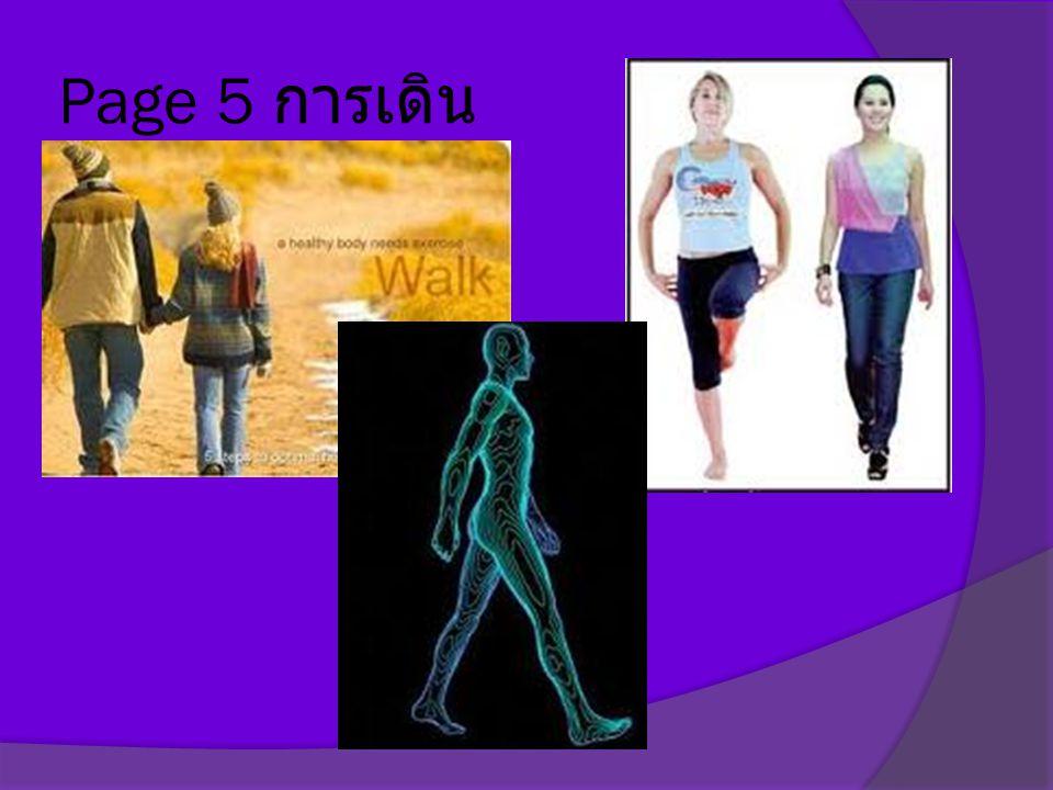 Page 5 การเดิน