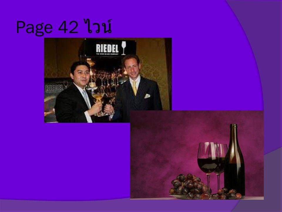 Page 42 ไวน์