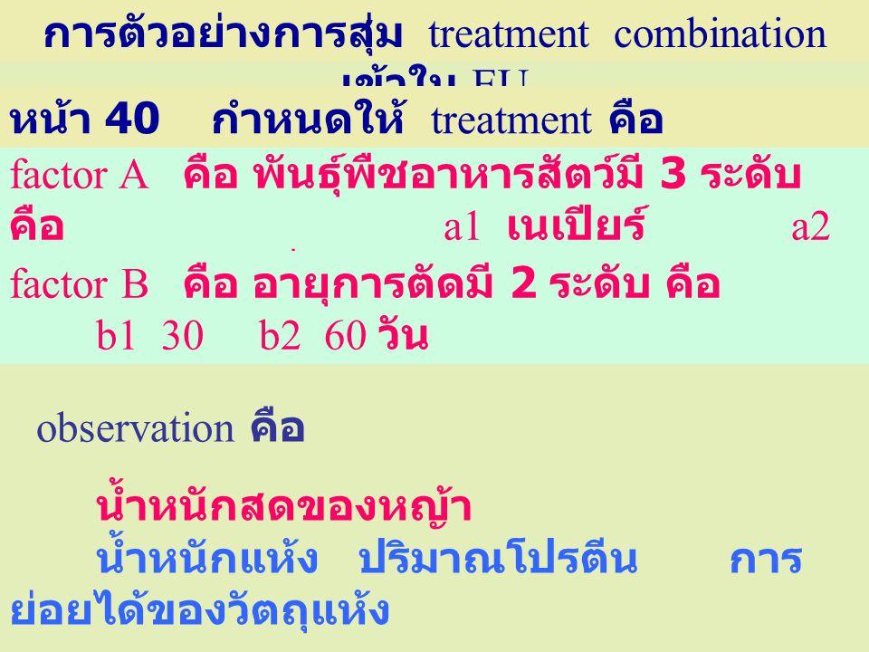 การตัวอย่างการสุ่ม treatment combination เข้าใน EU