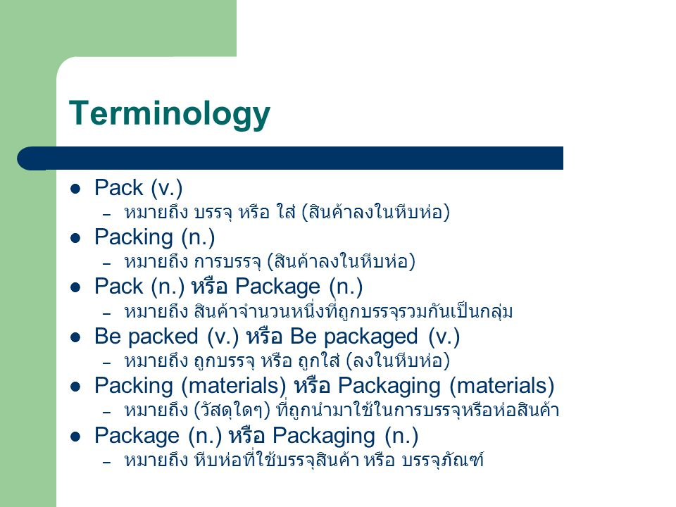 Terminology Pack (v.) Packing (n.) Pack (n.) หรือ Package (n.)
