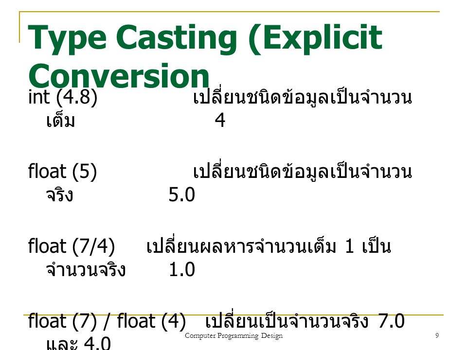 Type Casting (Explicit Conversion