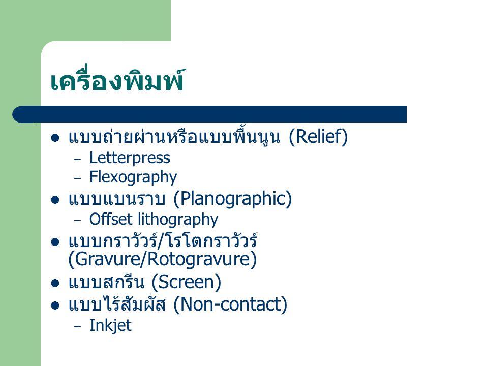 เครื่องพิมพ์ แบบถ่ายผ่านหรือแบบพื้นนูน (Relief)