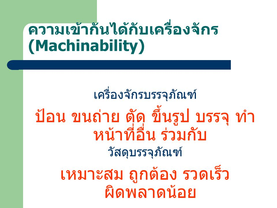 ความเข้ากันได้กับเครื่องจักร (Machinability)