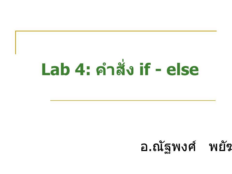 Lab 4: คำสั่ง if - else อ.ณัฐพงศ์ พยัฆคิน