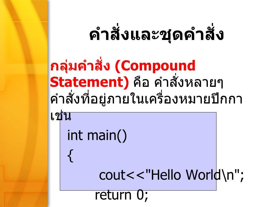 คำสั่งและชุดคำสั่ง กลุ่มคำสั่ง (Compound Statement) คือ คำสั่งหลายๆ คำสั่งที่อยู่ภายในเครื่องหมายปีกกา เช่น.