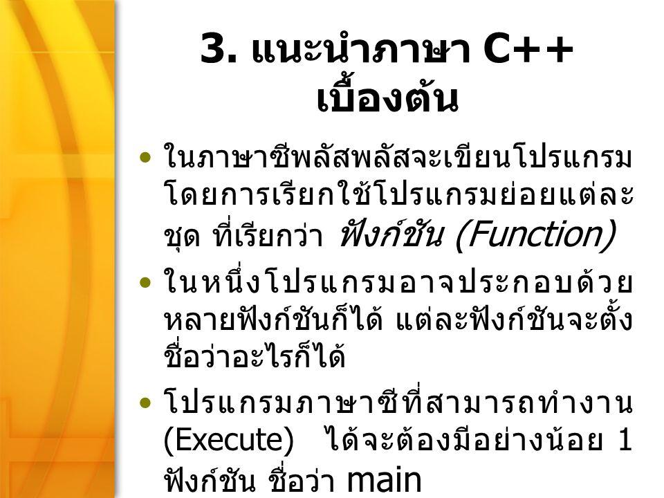 3. แนะนำภาษา C++ เบื้องต้น