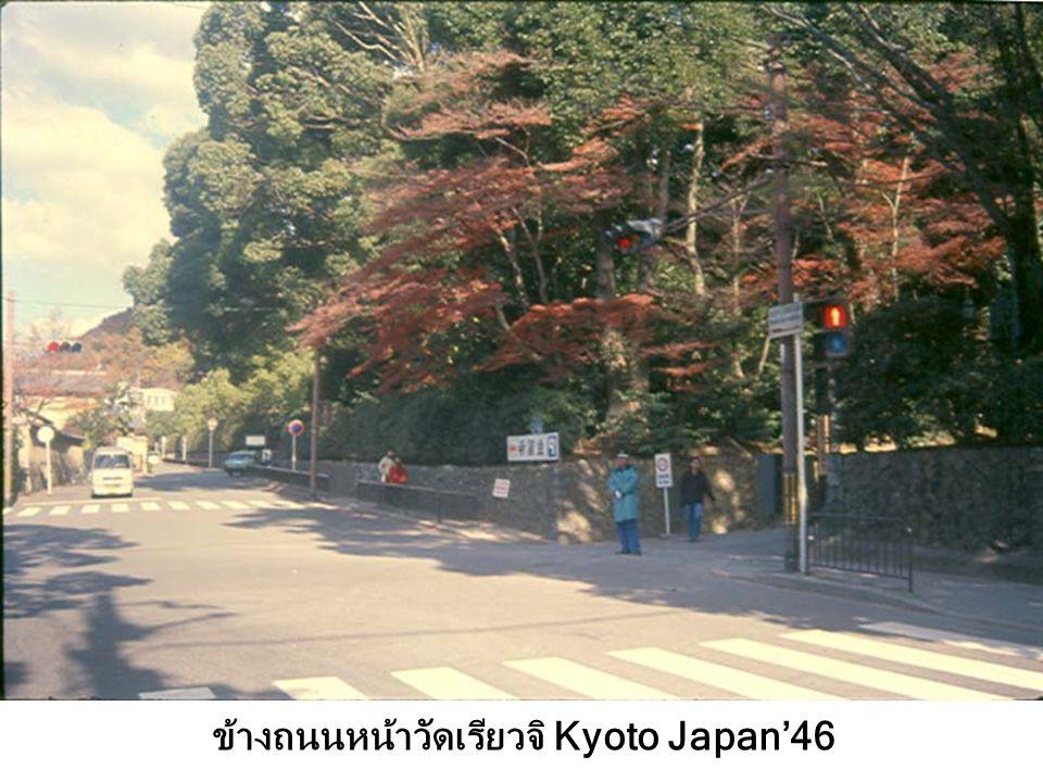 ข้างถนนหน้าวัดเรียวจิ Kyoto Japan'46