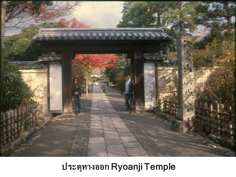 ประตูทางออก Ryoanji Temple