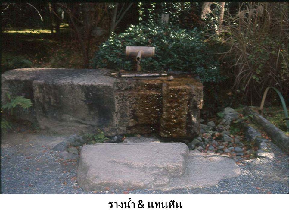 รางน้ำ & แท่นหิน