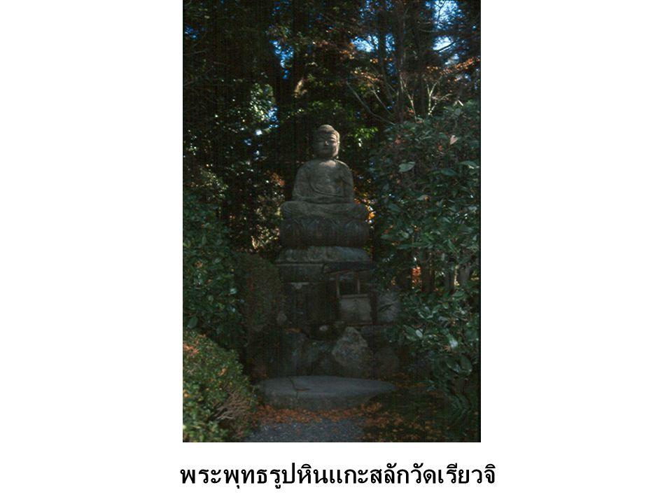 พระพุทธรูปหินแกะสลักวัดเรียวจิ