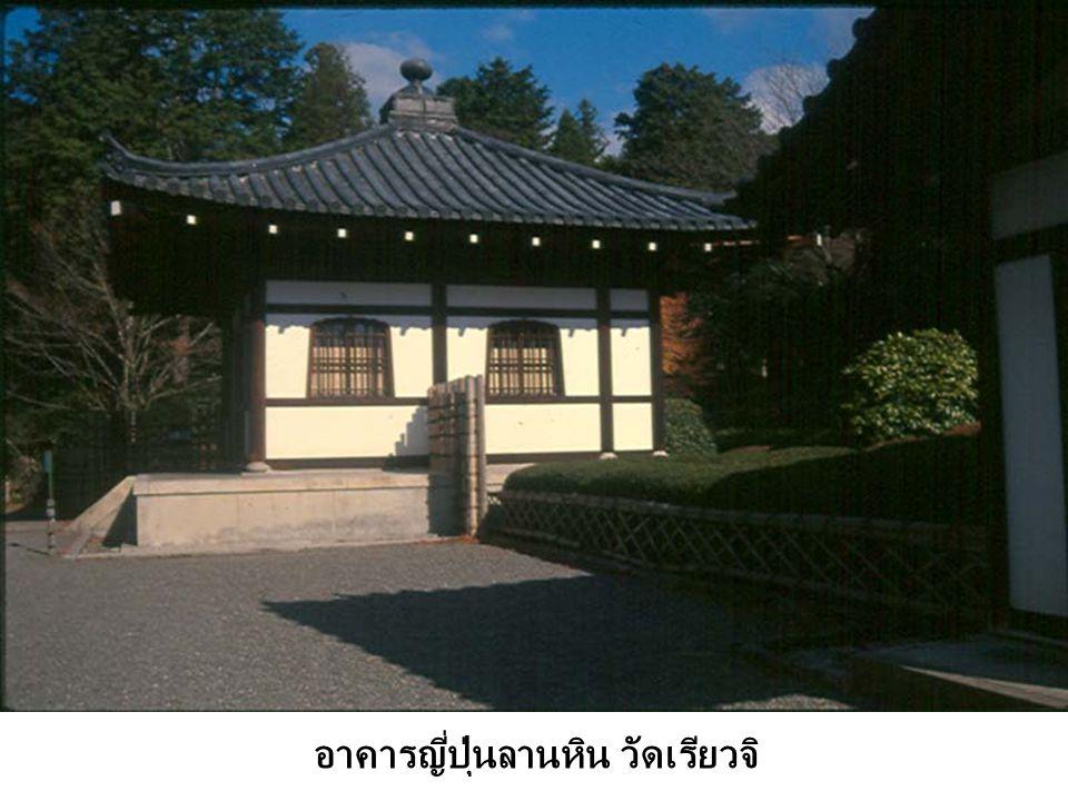 อาคารญี่ปุ่นลานหิน วัดเรียวจิ
