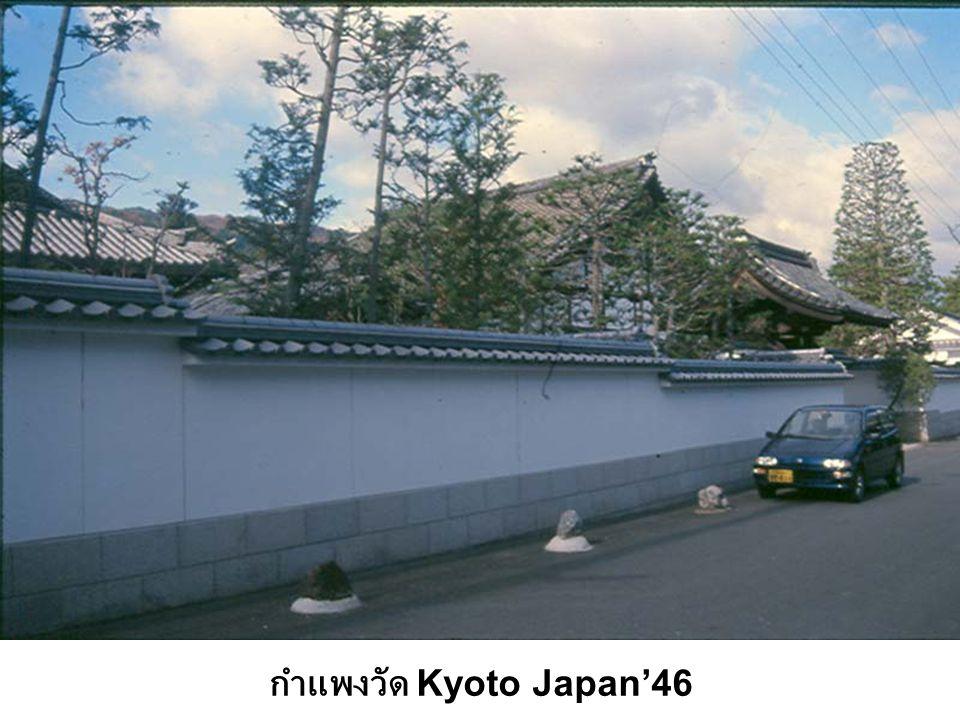 กำแพงวัด Kyoto Japan'46