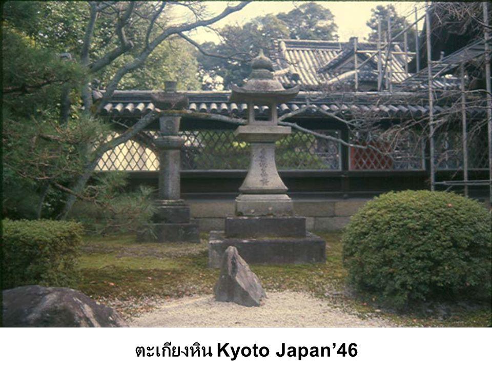 ตะเกียงหิน Kyoto Japan'46