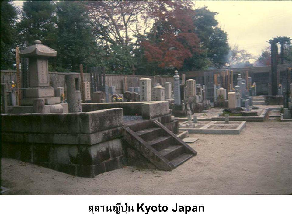 สุสานญี่ปุ่น Kyoto Japan