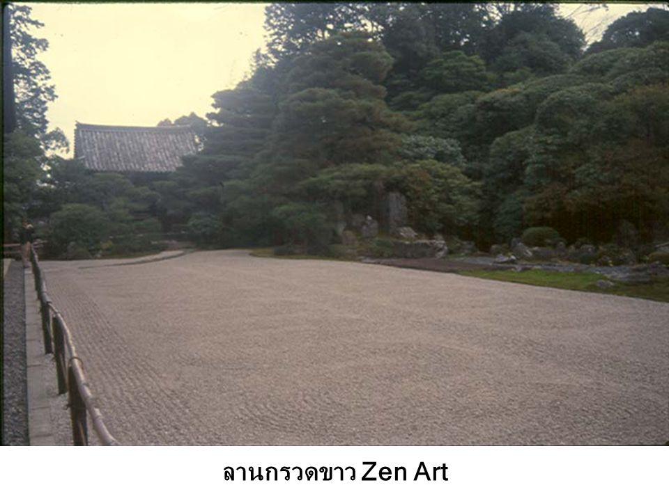 ลานกรวดขาว Zen Art