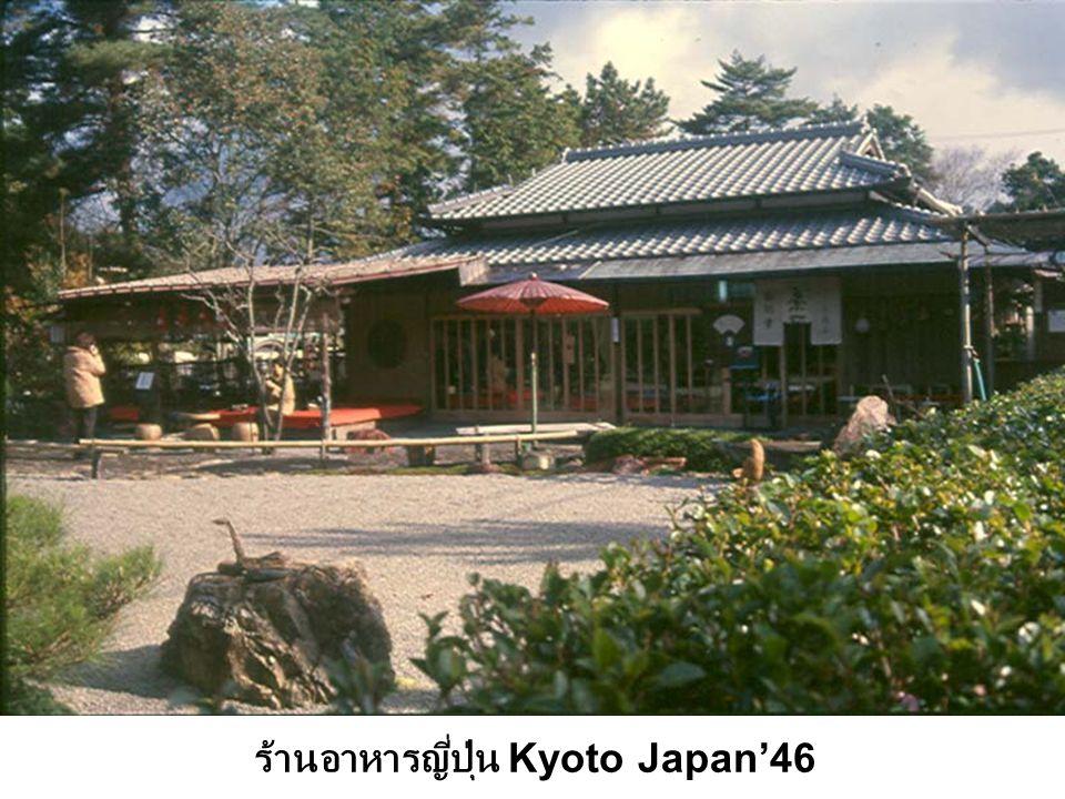 ร้านอาหารญี่ปุ่น Kyoto Japan'46