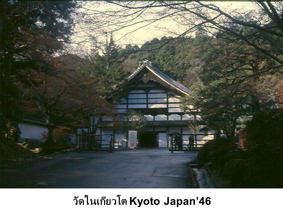 วัดในเกียวโต Kyoto Japan'46
