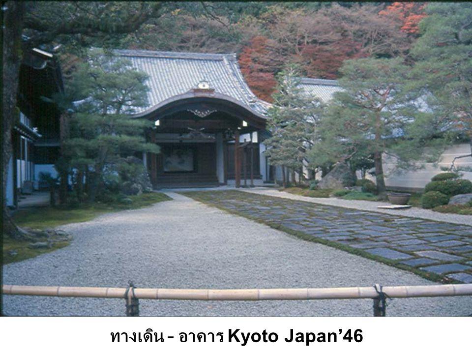 ทางเดิน – อาคาร Kyoto Japan'46
