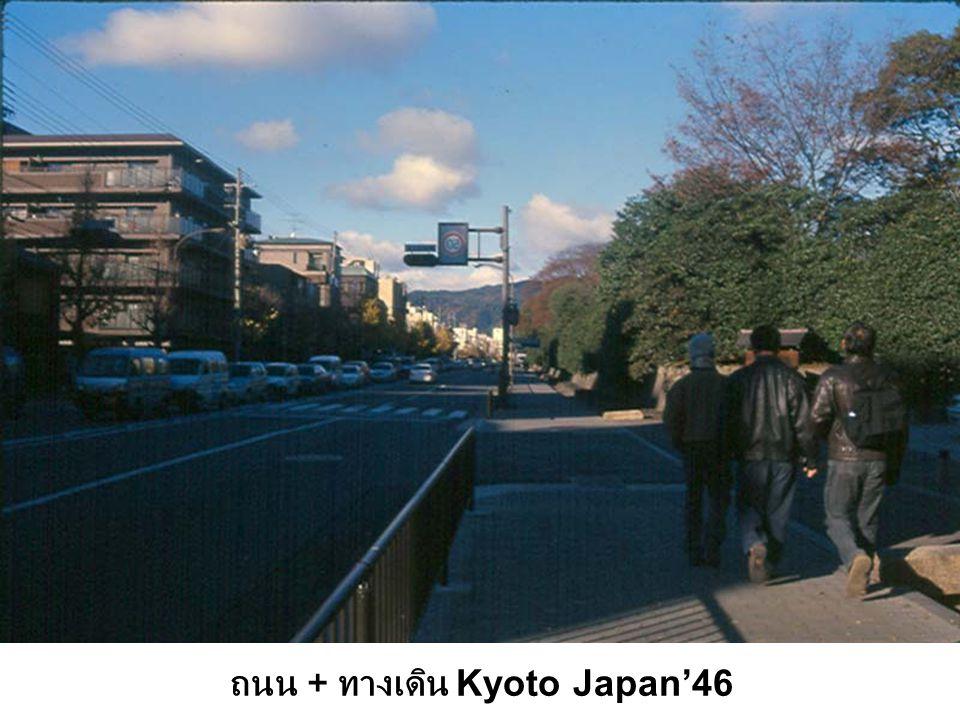 ถนน + ทางเดิน Kyoto Japan'46