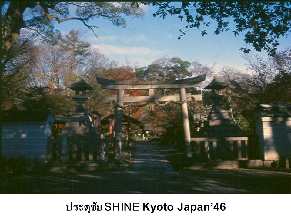 ประตูชัย SHINE Kyoto Japan'46