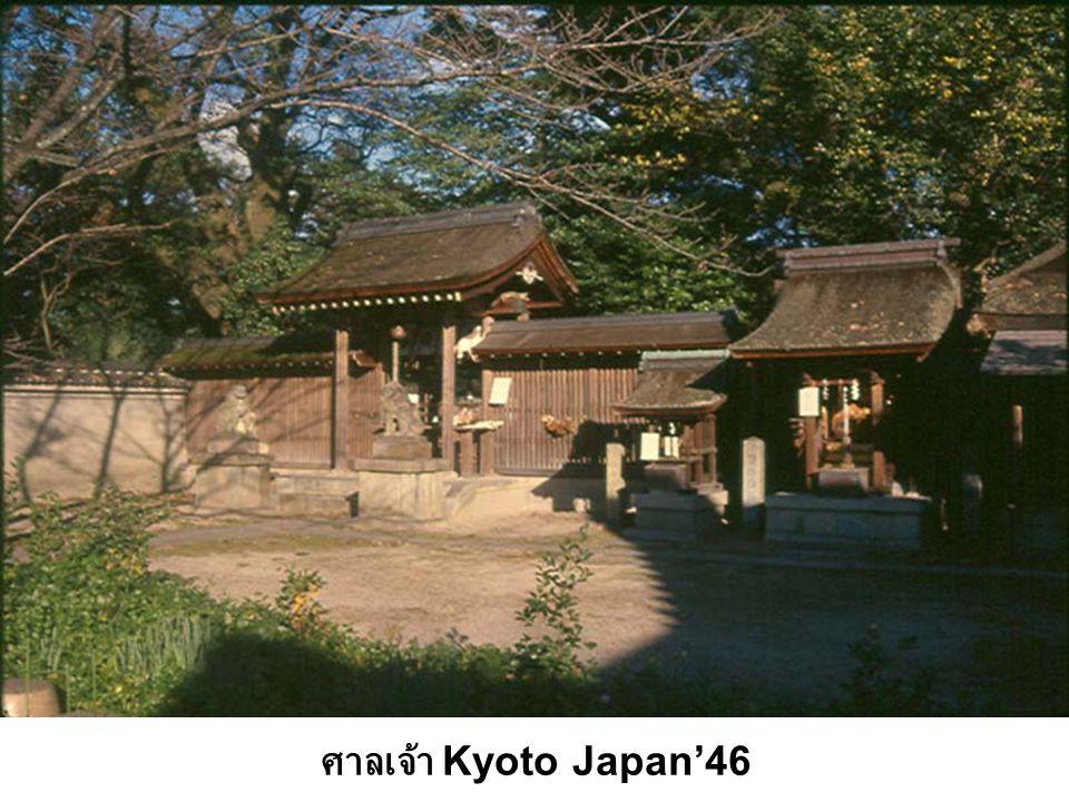 ศาลเจ้า Kyoto Japan'46