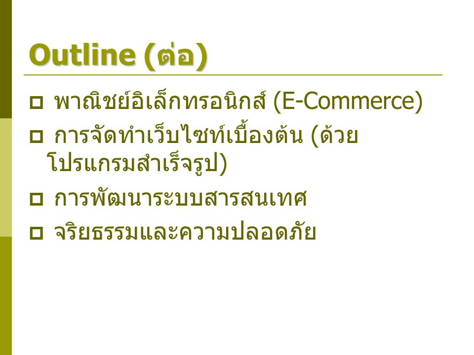 Outline (ต่อ) พาณิชย์อิเล็กทรอนิกส์ (E-Commerce)
