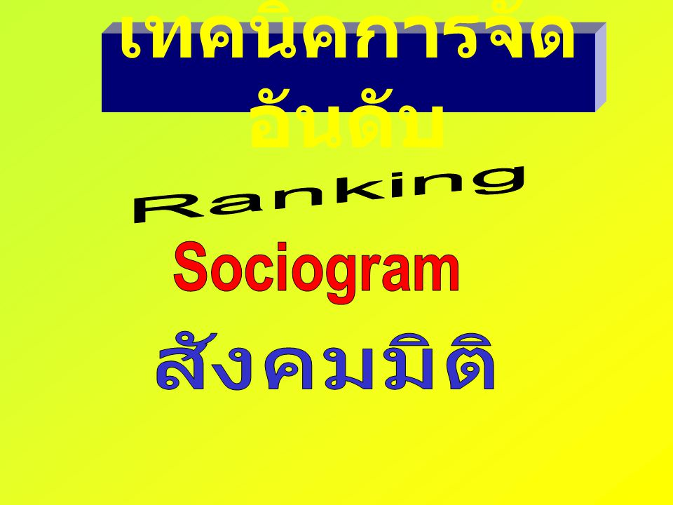 เทคนิคการจัดอันดับ Ranking Sociogram สังคมมิติ