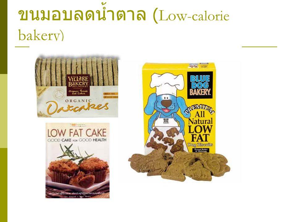 ขนมอบลดน้ำตาล (Low-calorie bakery)