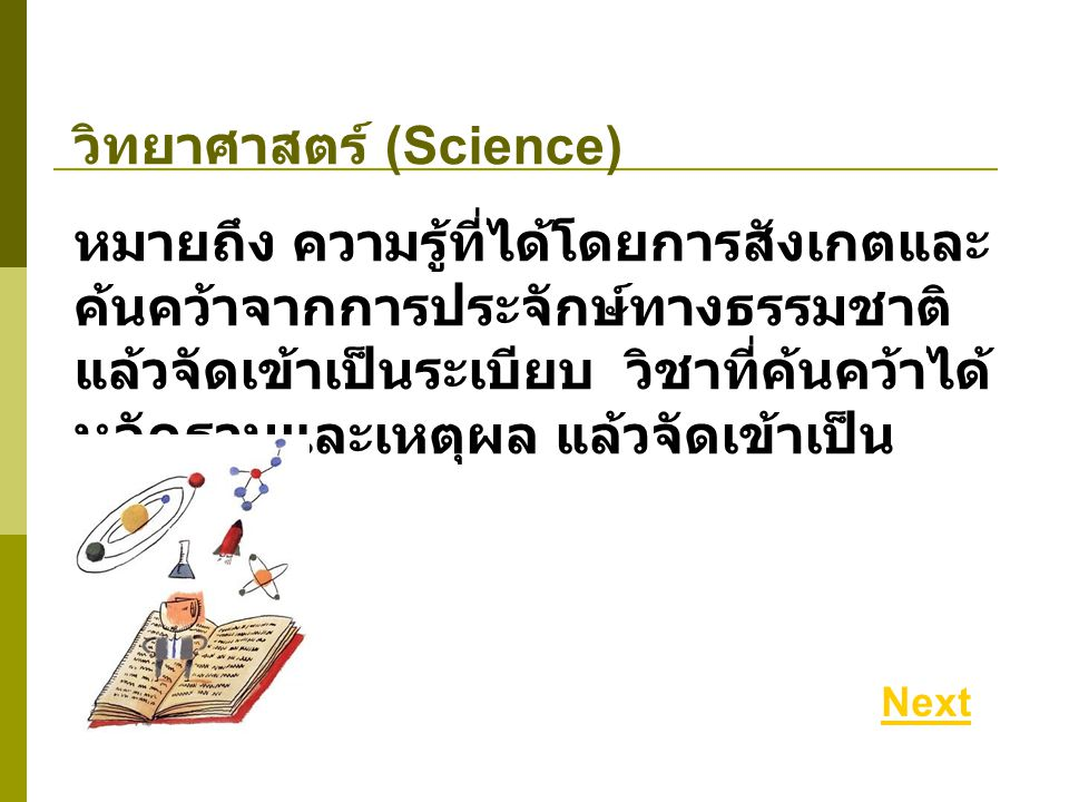 วิทยาศาสตร์ (Science)