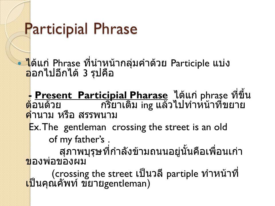 Participial Phrase ได้แก่ Phrase ที่นำหน้ากลุ่มคำด้วย Participle แบ่งออกไปอีกได้ 3 รุปคือ.