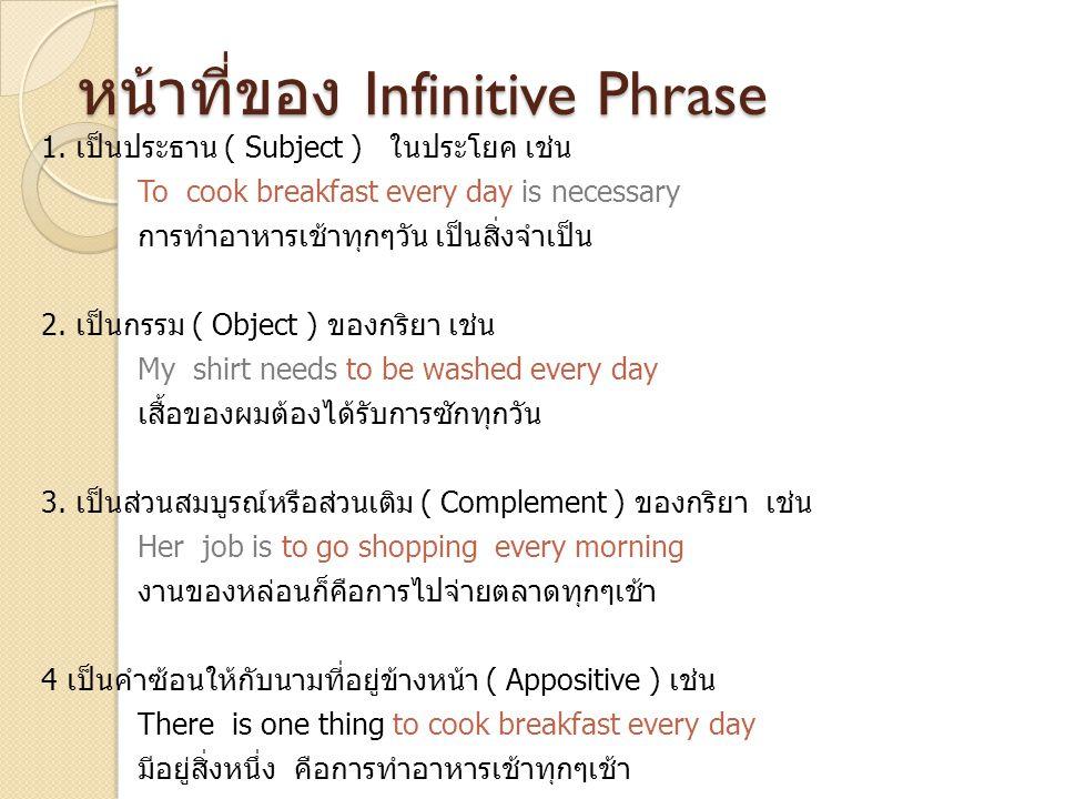 หน้าที่ของ Infinitive Phrase