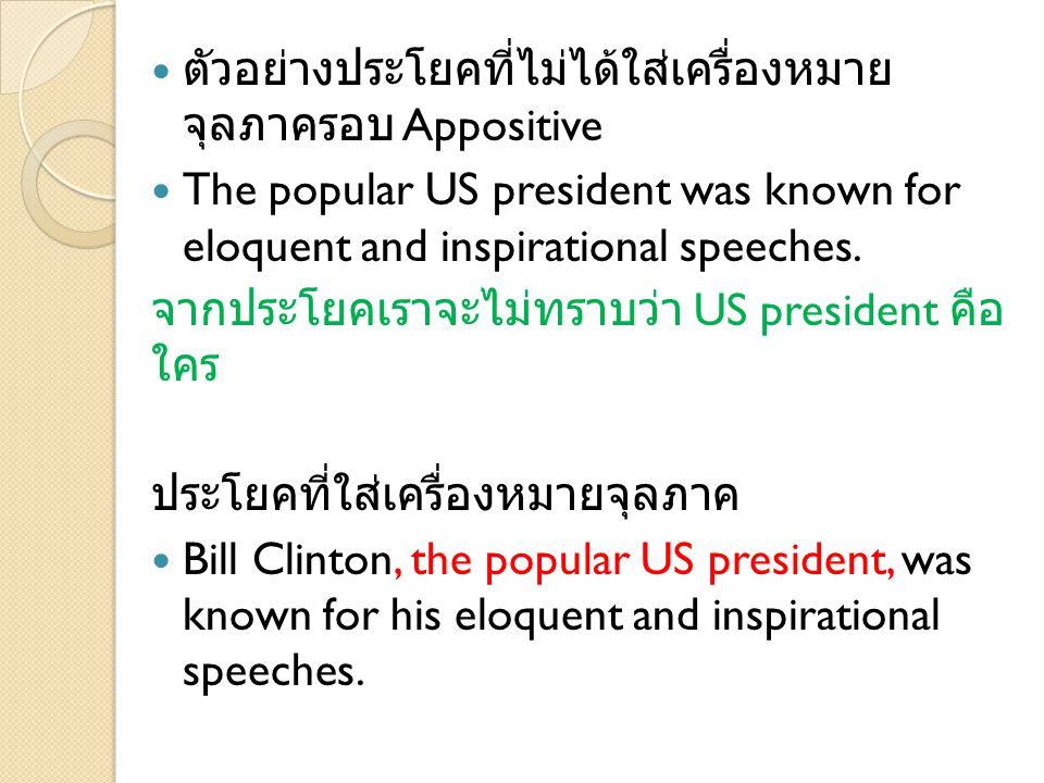 ตัวอย่างประโยคที่ไม่ได้ใส่เครื่องหมายจุลภาครอบ Appositive