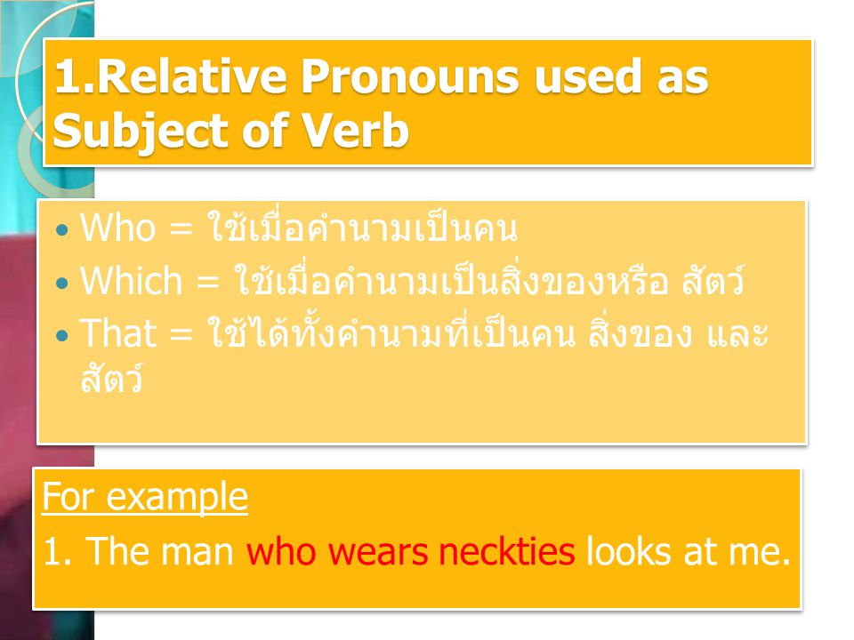 1.Relative Pronouns used as Subject of Verb