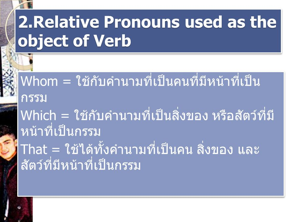 2.Relative Pronouns used as the object of Verb