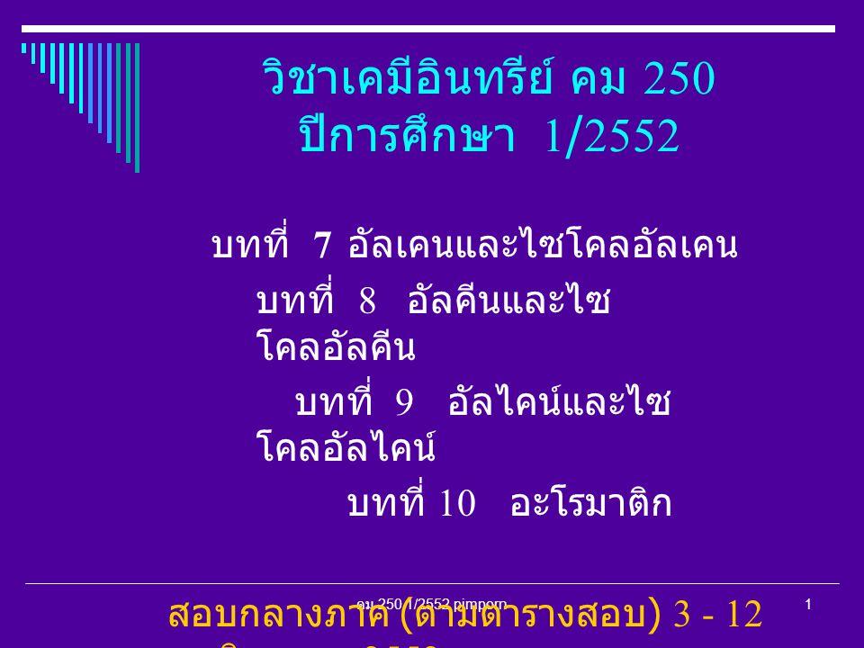 วิชาเคมีอินทรีย์ คม 250 ปีการศึกษา 1/2552